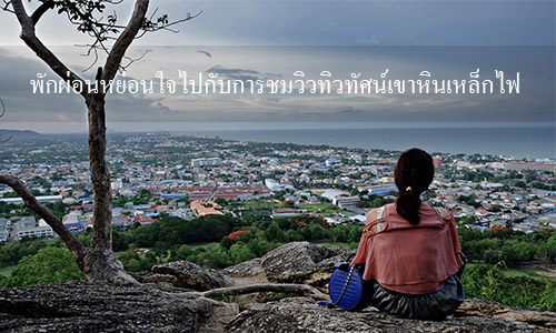 Relax with the view of Khao Hin Lek Fai.