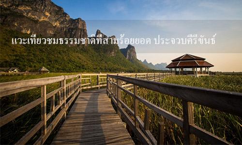 Sightseeing at Sam Roi Yot Prachuap Khiri Khan