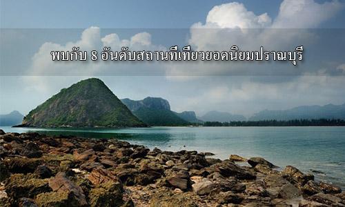 Top 8 Places to Visit Pranburi